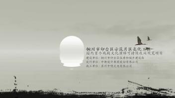 国内首个戏剧文化演绎可持续夜间观览项目·铜川市印台区示范片区亮化工程